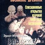 Мулдашев