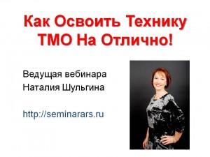 ТМО вебинар